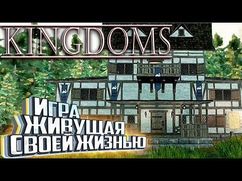Полная Средневековая Свобода RPG и Выживание   KINGDOMS #1