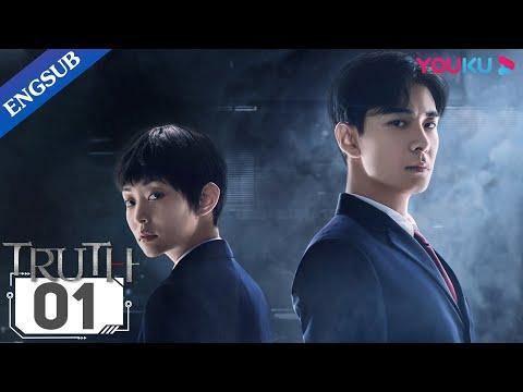 [Truth] EP1 | Life of Mark Inspectors in Procuratorate | Chen Xingxu/Ge Yuexi | YOUKU
