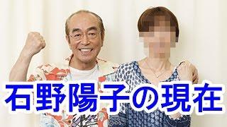 石野陽子(いしのようこ)さんの現在!志村けんさんとの関係は? *チャ...