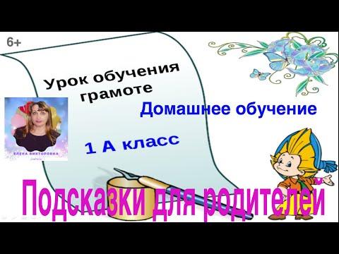 Проверочная работа по обучению грамоте и письму в 1 классе (1 полугодие)