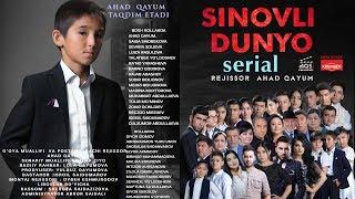 Sinovli dunyo (o'zbek serial) | Синовли дунё (узбек сериал) 10-qism