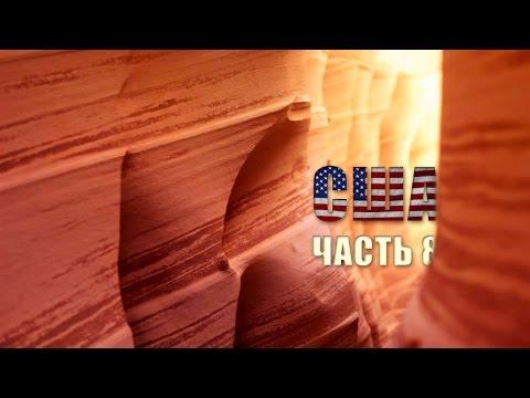 США, ч.8: Гранд Тетон, Брайс Каньон, Зайон, Йеллоустоун, Арки и Зебра Слот Каньон