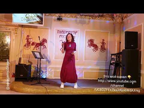 """Ресторан """"Гладиатор""""  концерт в день рождения Ильдара Южного -Диана Теркулова."""