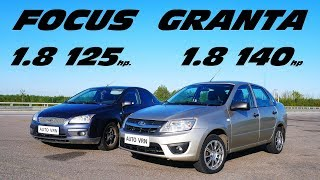 Тазы Валят ?! Ford Focus 2 1.8 Vs Lada Granta 1.8