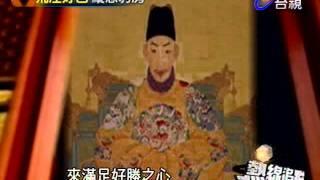 熱線追蹤 2011-12-13 pt.1/5 明朝的皇帝們 thumbnail
