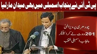 Breaking: Chaudhry Pervaiz Elahi Elected Punjab Assembly Speaker | 16 August 2018 | Express News