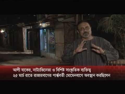 মুক্তিযুদ্ধের প্রথম প্রতিরোধ । A Documentary on Bangladesh POLICE on March 25, 1971. (Part 2)