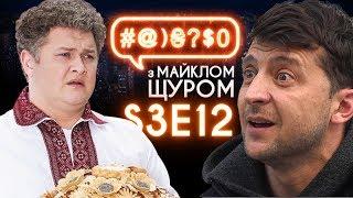 Зеленський, Скажене весілля, Садовий, подружній обов'язок: #@)₴?$0 з Майклом Щуром #12
