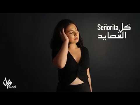 Noel kharman-señorita/كل القصايد Mashup,(Camila Cabello,Shawn Mendes/مروان خوري)