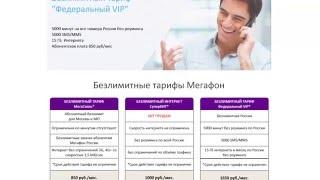 видео Безлимитные тарифы Мегафона