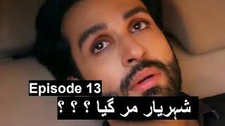 Aatish Episode 13 Promo - Aatish Episode 12 - Aatish Episode 13 Teaser - Hum TV