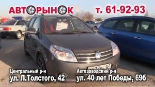 Городской Авторынок Тольятти(, 2014-12-17T14:31:19.000Z)