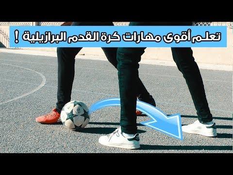 تعلم 4 مهارات كرة قدم برازيلية جديدة و رهيبة ستهين بها اي مدافع يقف أمامك !! (لاتفوتكم ️⚽🔥)