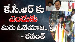 Revanth Reddy Comments On KCR | TRS Party | Congress Party | Telangana | Dot News