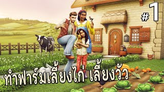 The sims 4 Cottage living #1 - เริ่มต้นสร้างฟาร์มเลี้ยงสัตว์กับจอนชาวไร่