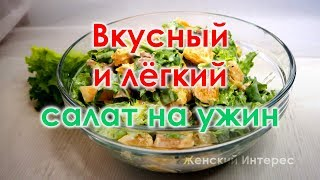 🥗 Вкусный и легкий салат на ужин. Рецепты ПП