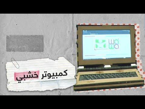 تصميم جديد لحاسوب محمول خشبي يمكن شحنه بالطاقة الشمسية  | RT Play