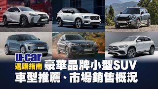 【選購指南】豪華品牌小型SUV運動休旅:UX、XC40、X1、GLA、Range Rover Evoque、Countryman(中文字幕) | U-CAR 選購指南