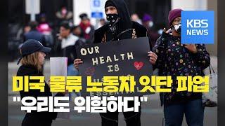 """미국 물류 노동자 파업 잇따라…""""우리도 위험"""" / KB…"""