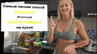 Быстрые способы готовки. Форс-мажоры в еде: без ограничений, но на здоровом питании. MilenaMagicDiet