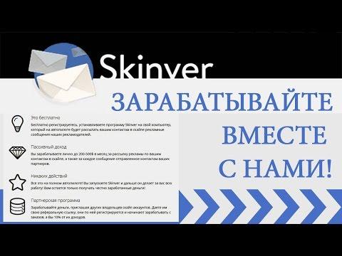 Skinver Заработок в интернете при помощи Skype  Аналог sendsey