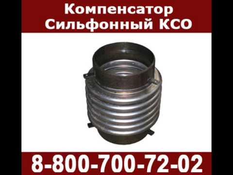 КСО 300-16-80 L 320 мм