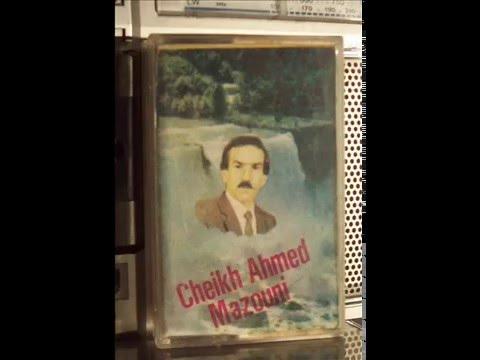 cheikh ahmed el mazouni 01 (قصة العلاء )