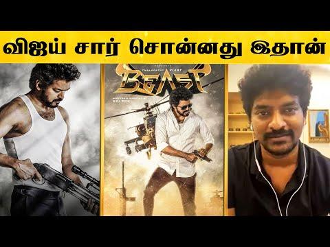 Beast Poster பத்தி Vijay சார் சொன்னாது இதான்! - Director Nelson Dilipkumar Revealed Secret   HD