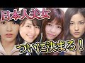 【ついに決定!】超絶美しい!日本人美女ランキングトップBest10!! - YouTube