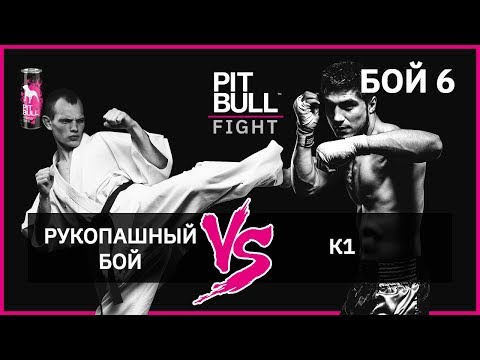 Рукопашный бой VS К1   Финал. Pit Bull Fight 2019