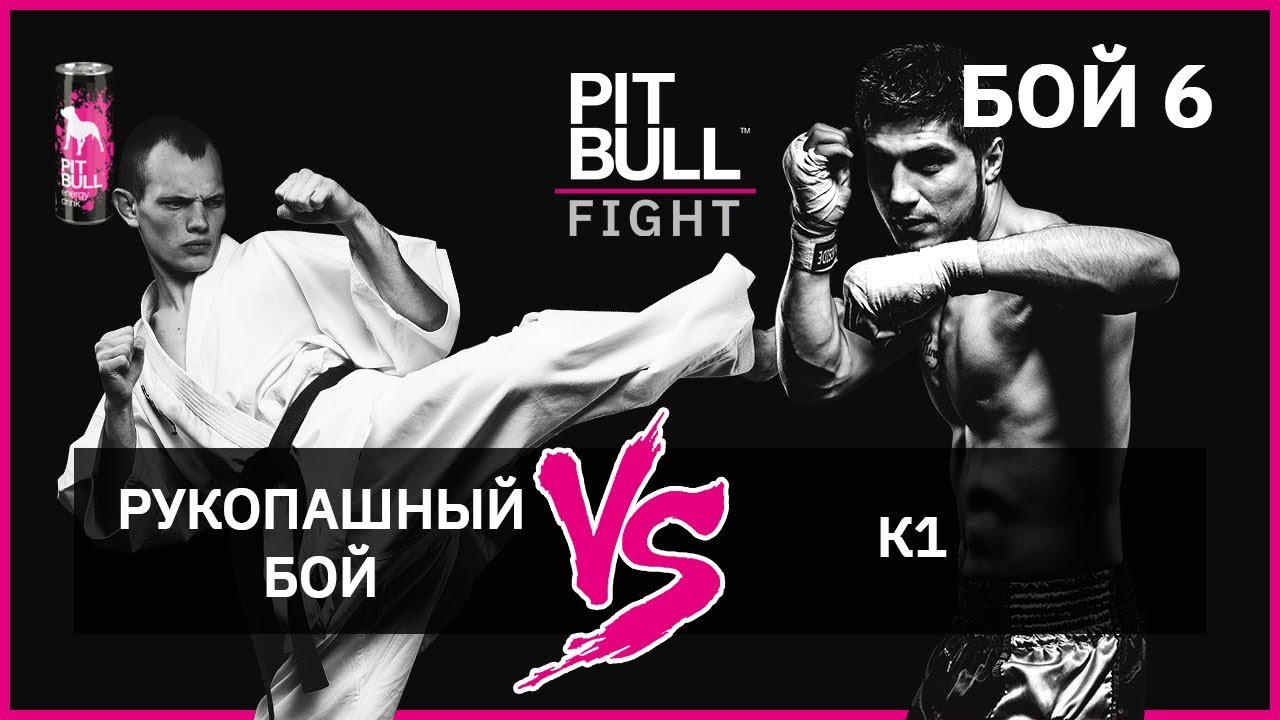 Рукопашный бой VS К1 | Финал. Pit Bull Fight 2019