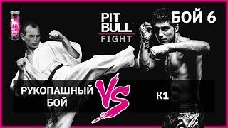 Рукопашный бой VS К1 | Финал. Pit Bull Fight 2019