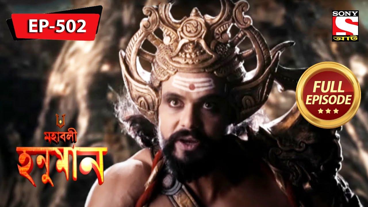 Mahabali Hanuman - Lord Ram Attacks Shatanan Ravan - Ep 502 - Full Episode - 22nd Oct, 2021