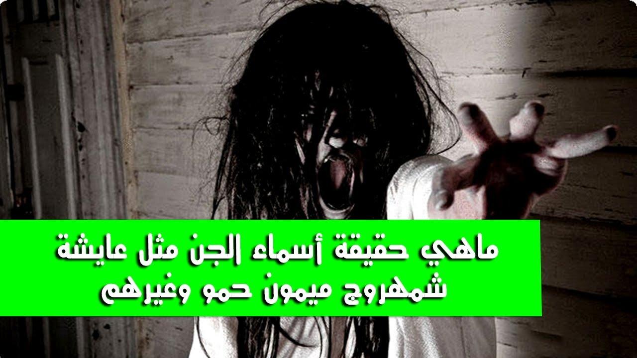 ماهي حقيقة أسماء الجن مثل عايشة شمهروج ميمون حمو وغيرهم Youtube