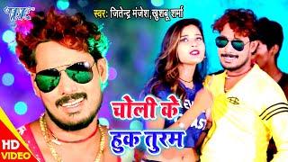 भोजपुरी का सबसे हिट #Video I चोली के हुक तुरम I #Jitendra Manjira, Khushboo Sharma I Bhojpuri Song
