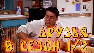 """Лучшие моменты сериала """"Friends""""(8 1/2) - friendsworkshop.ru"""