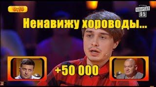 +50 000 - Ненавижу хороводы   Рассмеши комика