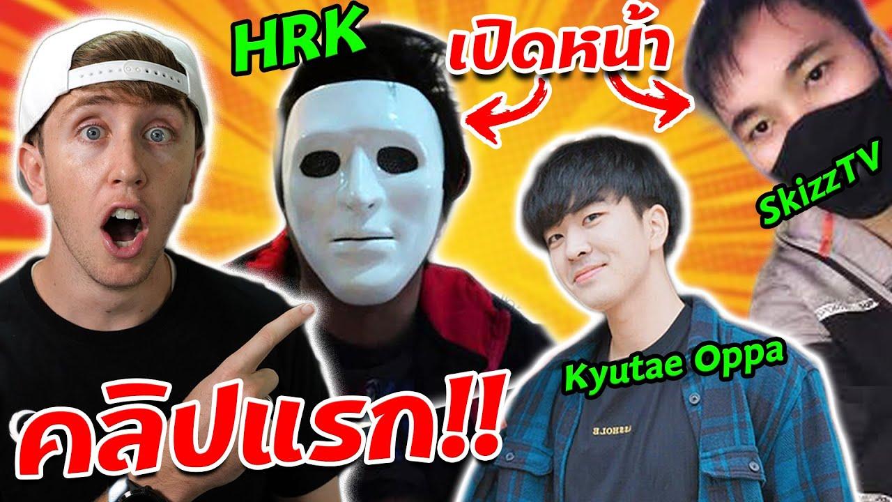 คลิปหลุด!! คลิปแรกของ HEARTROCKER, Kyutae Oppa. และ PojzPlaza!!!