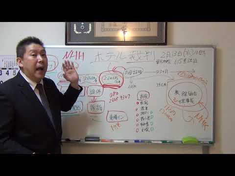 ホテル経営者必見 NHK受信料をメチャメチャ安くする方法