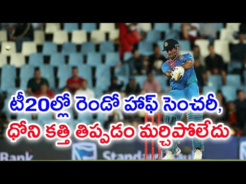 IND VS SA 2nd T20 : Twitter Goes Crazy Over Dhoni's Half-Century   Oneindia Telugu
