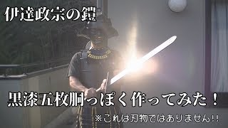 サムネと動画中に登場する剣みたいなモノはレプリカです。 銃刀法に触れ...