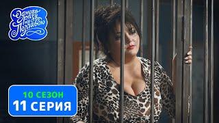 Однажды под Полтавой. Светка - 10 сезон, 11 серия | Сериал комедия 2020