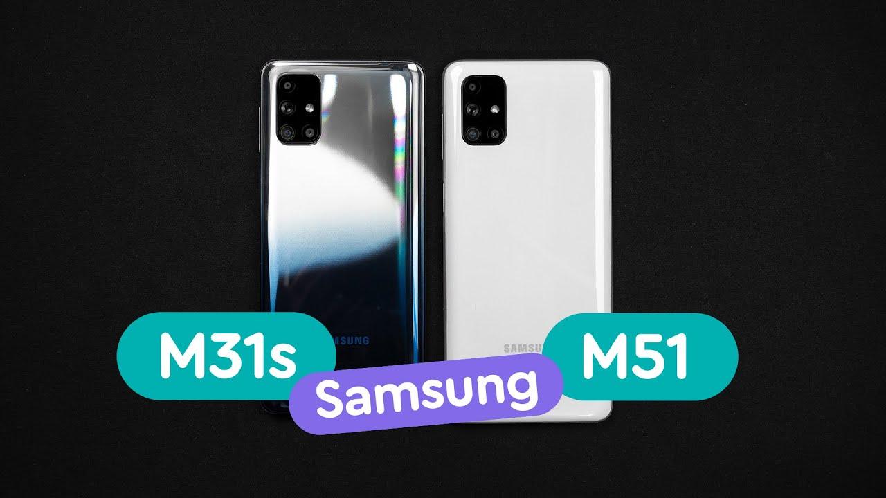 Samsung M51 vs M31s обзор - У кого больше? Самые автономные смартфоны 2020!