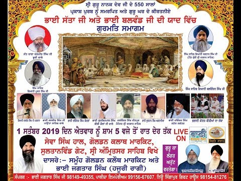 Llve-Now-Gurmat-Kirtan-Samagam-From-Amritsar-Punjab-01-Sept-2019
