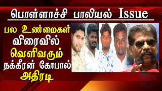 pollachi news today in tamil CBI enquiry Nakkeeran Gopal pollachi latest news in tamil