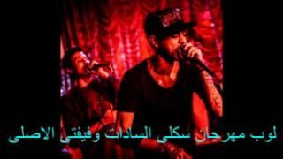 لوب مهرجان سكلى السادات وفيفتى الاصلى فاجر جدا توزيع احمد المصرى 2016