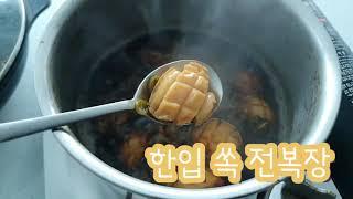 전복장만들기 +맛간장 || 영상스케치