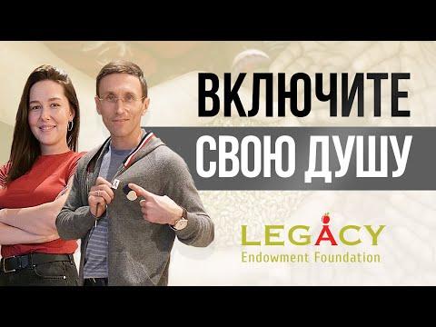 Legacy Endowment Foundation. Как работает благотворительный фонд?