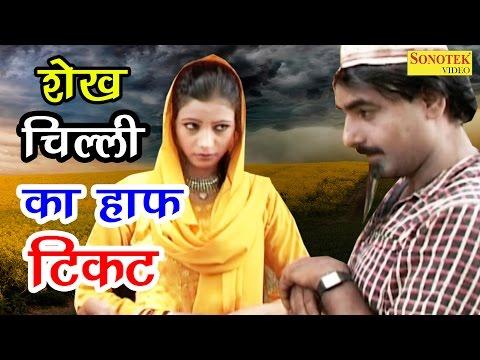 शेख चिल्ली की हिट कॉमेडी | शेख चिल्ली का हाफ टिकट | Shekh Chilli Ka Half Tikat | New Funny Comedy