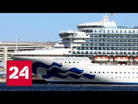 Россиянка заразилась коронавирусом на лайнере Diamond Princess. 60 минут от 17.02.20